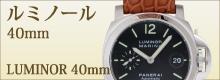 ルミノール 40mm